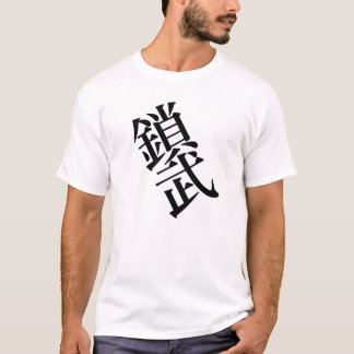 SAM in Japanese Kanji T-Shirt