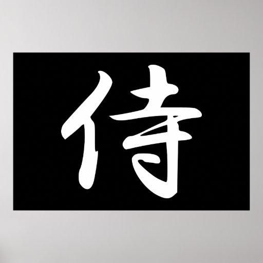 Samurai  in Japanese Kanji Print
