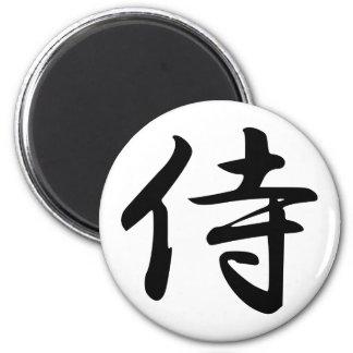 Samurai Kanji Symbol Magnet