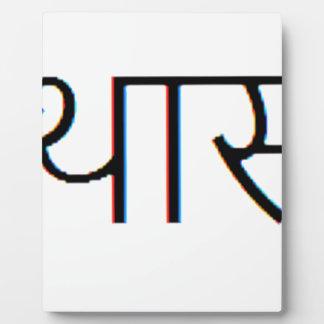 sanskrit mantra: Tathastu, yoga,meditation Plaques