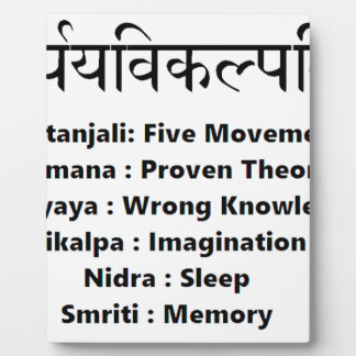 sanskrit mantra: Yoga Sutras of Patanjali Display Plaques