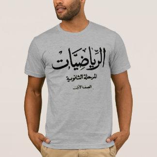 Saudi_Math T-Shirt