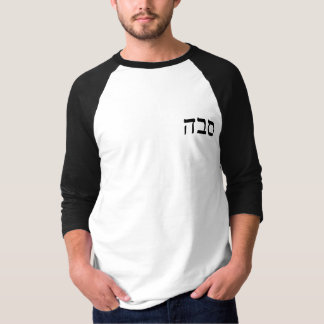 Sava (Saba) In Hebrew Block Lettering T-Shirt