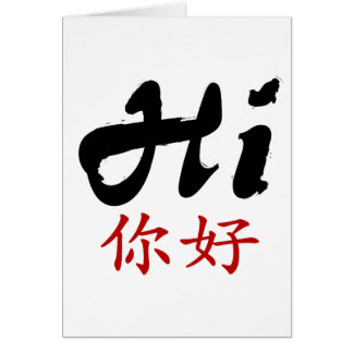 Say Hi in Chinese and English Card
