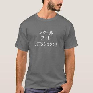 School Food Punishment スクール フード パニッシュメント T-Shirt
