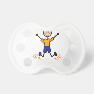 Schools Out Pacifier