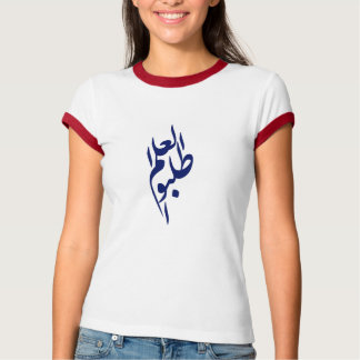 Seek knowledge Arabic calligraphy T-Shirt