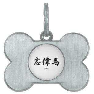 Seema Name Gifts Home Furnishings & Accessories   Zazzle com au
