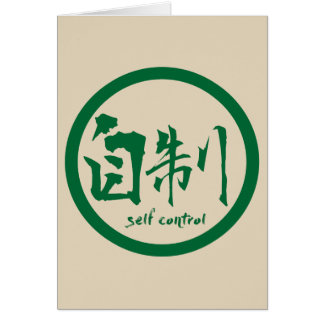 Self Control Kanji Greeting Card | Green Kamon