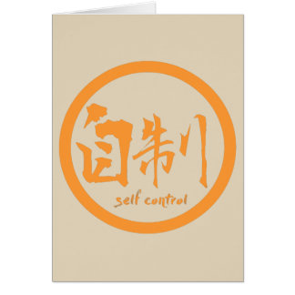Self Control Kanji Greeting Card | Orange Kamon