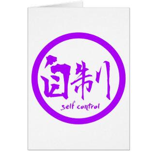 Self Control Kanji Greeting Card | Purple Kamon