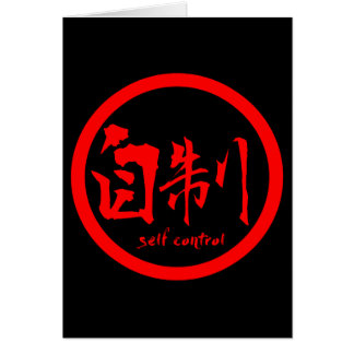 Self Control Kanji Greeting Card | Red Kamon