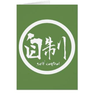 Self Control Kanji Greeting Card | White Kamon