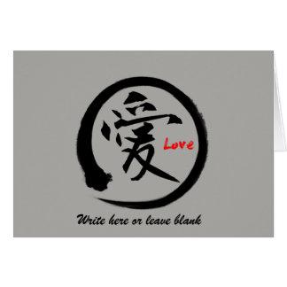 Send love greeting cards | Black Japanese kanji
