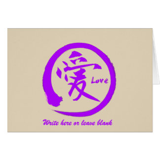 Send love greeting cards | Purple Japanese kanji