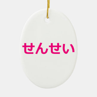 Sensei Teacher せんせい 先生 Japanese Pink Ceramic Oval Decoration