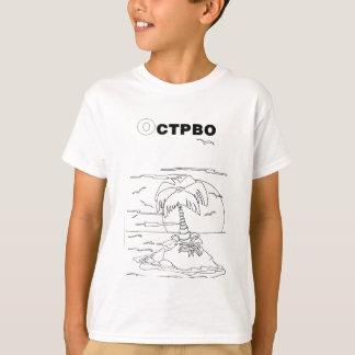 serbian cyrillic island T-Shirt