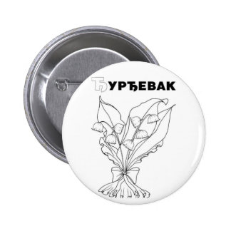 serbian cyrillic lily of the valley 6 cm round badge
