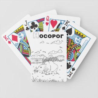 serbian cyrillic rhino poker deck