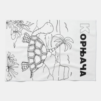serbian cyrillic turtle hand towels