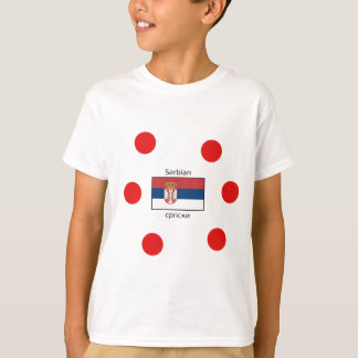 Serbian Language And Serbia Flag Design T-Shirt