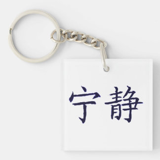 serenity key ring