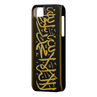 Shahada Islamic iPhone 5 Cover