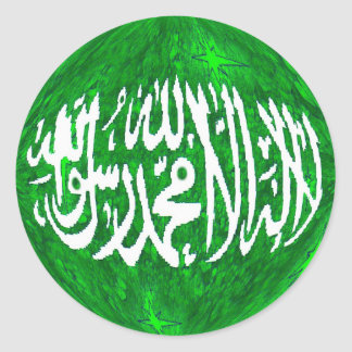 Shahada on a luminous globe Islamic 3-d stickers