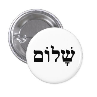 Shalom 3 Cm Round Badge