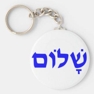 Shalom Basic Round Button Key Ring
