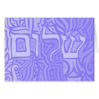 Shalom Greeting Card