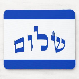 Shalom Flag In Hebrew Mouse Pad