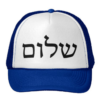 Shalom in Hebrew Mesh Hats
