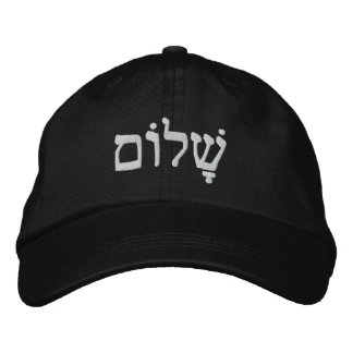 Shalom Jewish Peace Embroidered Cap