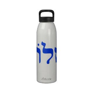 Shalom Reusable Water Bottle
