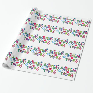 Shanah Tovah Jewish New Year Text Greeting Wrapping Paper
