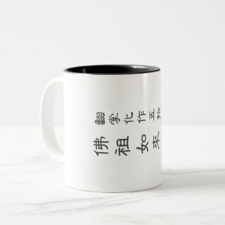 she&he Two-Tone coffee mug