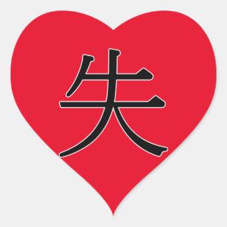 shī - 失 (fail) heart sticker