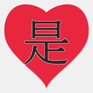 shì - 是 (be) heart sticker