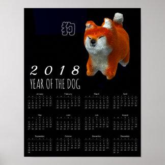 Shiba Puppy 3D Art Dog Year 2018 Calendar 11x14 P Poster
