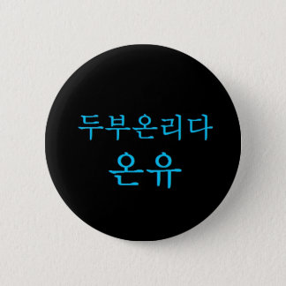 SHINee Tofu Leader Onew Hangeul button! 6 Cm Round Badge