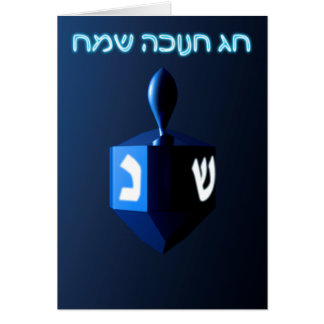 Shiny Blue Dreidel Greeting Card