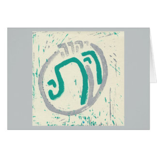 Shiviti — Jewish New Year card Psalm 16:8
