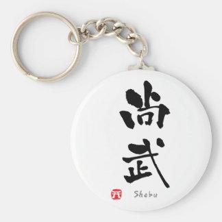 'Shobu' KANJI (Budo terms) Key Ring