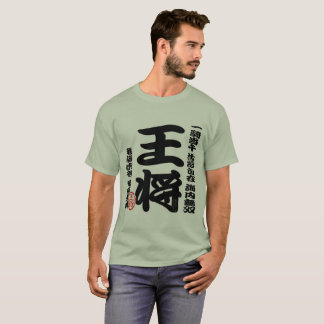 Shogi series king Japanese Ches and Japanese table T-Shirt