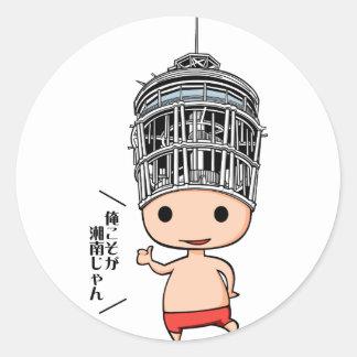 Shonan boy English story Shonan coast Kanagawa Classic Round Sticker