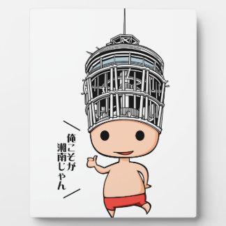 Shonan boy English story Shonan coast Kanagawa Plaque