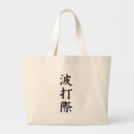 Shore Canvas Bags