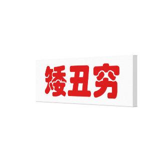 Short, Ugly & Poor 矮丑穷 Chinese Hanzi MEME Canvas Prints