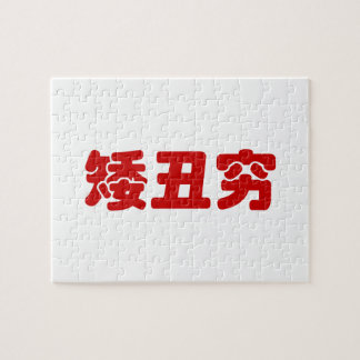 Short, Ugly & Poor 矮丑穷 Chinese Hanzi MEME Jigsaw Puzzle